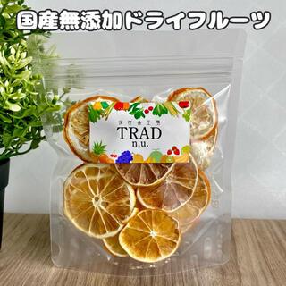 オズさん家の香酸柑橘MIX☆国産無添加ドライフルーツ 24g(フルーツ)