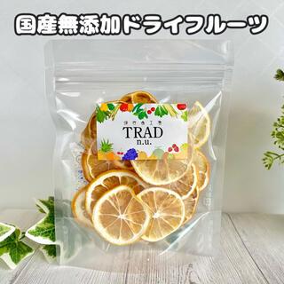 オズさん家のレモン4姉妹☆国産無添加ドライフルーツ 24g(フルーツ)