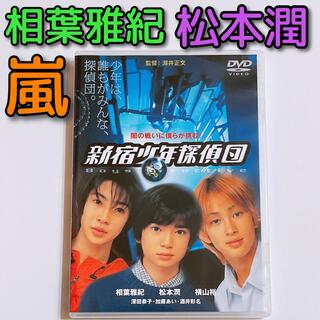 新宿少年探偵団 DVD 通常盤 美品! 嵐 相葉雅紀 松本潤 関ジャニ∞ 横山裕