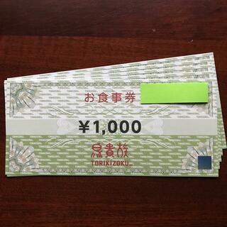 【迅速・匿名・追跡配送】5000円分 鳥貴族 お食事券(レストラン/食事券)