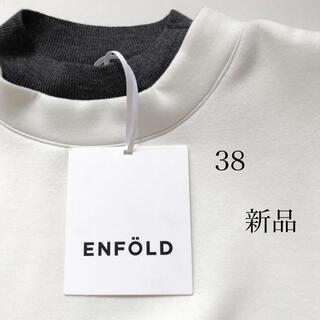 エンフォルド(ENFOLD)の新品/38 ENFOLD エンフォルド ダブルネック スウェット シャツ(トレーナー/スウェット)
