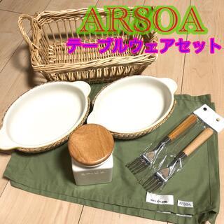 【未使用品】ARSOA テーブルウェアセット