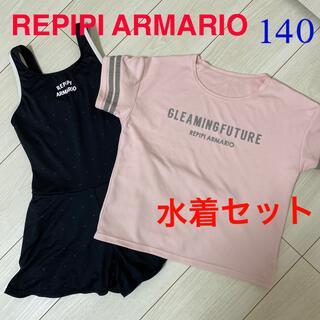レピピアルマリオ(repipi armario)のREPIPI ARMARIO 140 水着セット(水着)