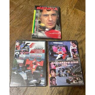 新品 F1 アイルトン セナ DVD 3枚セット(モータースポーツ)