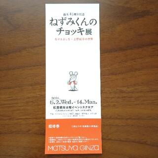 ねずみくんのチョッキ展1枚非売品招待券(その他)