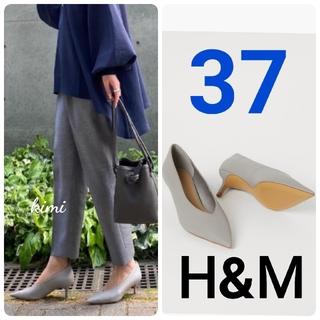 エイチアンドエム(H&M)のH&M (37 グレー) ポインテッドトゥパンプス(ハイヒール/パンプス)