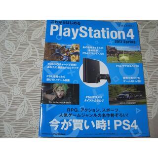 プレイステーション4(PlayStation4)のこれからはじめるPlayStation4 2017Spring カタログ 非売品(その他)
