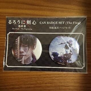 るろうに剣心 和紙風缶バッジセット(The Final) 佐藤健 新田真剣佑(男性タレント)