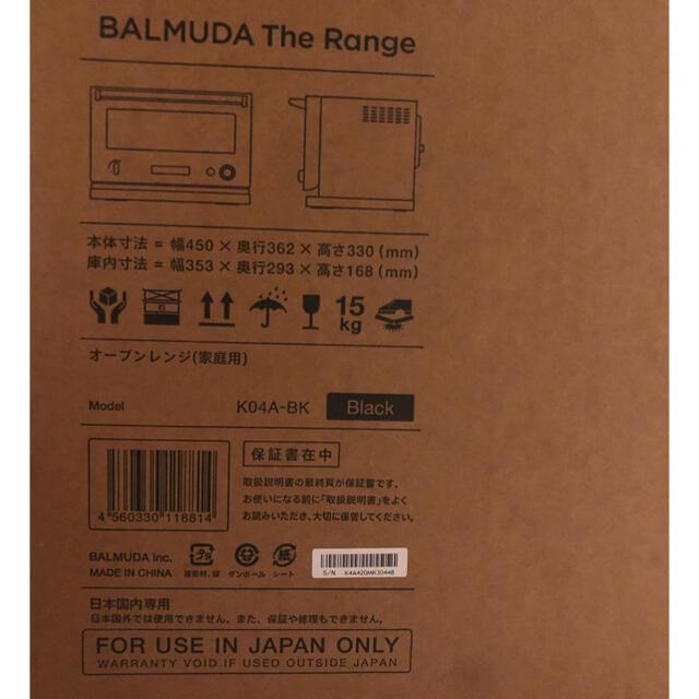 BALMUDA(バルミューダ)のバルミューダ オーブンレンジ BALMUDA The Range スマホ/家電/カメラの調理家電(電子レンジ)の商品写真