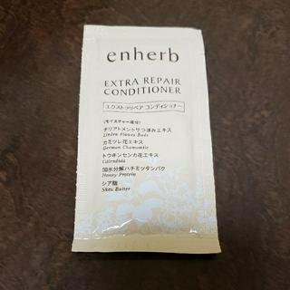 エクストラリペア コンディショナー enherb(コンディショナー/リンス)