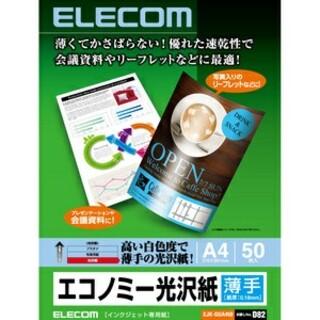 エレコム(ELECOM)のELECOM エコノミー光沢紙 50枚【sweetpea様専用】(その他)