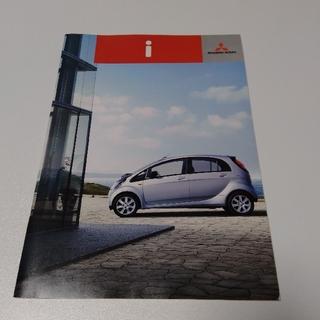 【最終価格】三菱 i カタログ 2006年1月