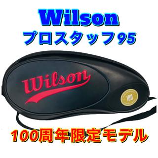 ウィルソン(wilson)の希少 Wilson プロスタッフ95 100周年限定モデル ラケットバッグ(バッグ)