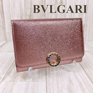 BVLGARI - ブルガリ Wホック財布 ブルガリブルガリ 287108 メタリックピンク