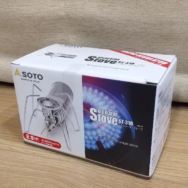 新富士バーナー(シンフジパートナー)のSOTO レギュレーターストーブ ST-310 スポーツ/アウトドアのアウトドア(ストーブ/コンロ)の商品写真