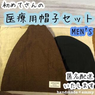 ハンドメイド医療用帽子 初めてさん2枚セット タオルタグ付・ダブルガーゼ黒メンズ(その他)