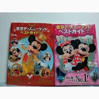 ディズニー(Disney)の東京ディズニ-ランド ベストガイド 2014 2015 2016(地図/旅行ガイド)
