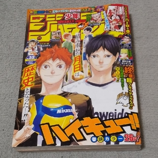 集英社 - 週刊 少年ジャンプ 2020年 7/27号