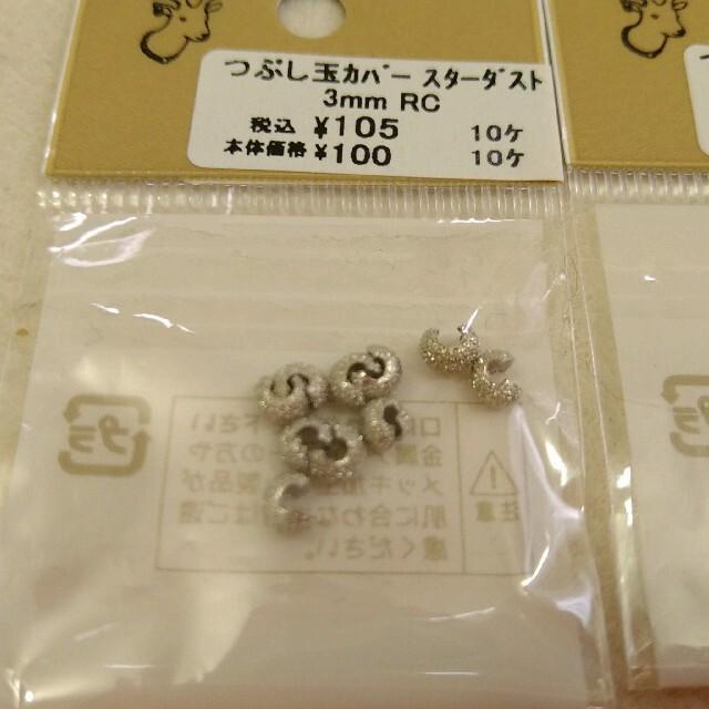 貴和製作所(キワセイサクジョ)のつぶし玉カバー 金銀それぞれ50個セット ハンドメイドの素材/材料(各種パーツ)の商品写真