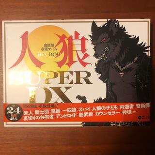 ゲントウシャ(幻冬舎)の人狼ゲーム SUPER DX(その他)
