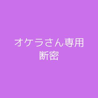 【オケラさん専用】断密(バット)