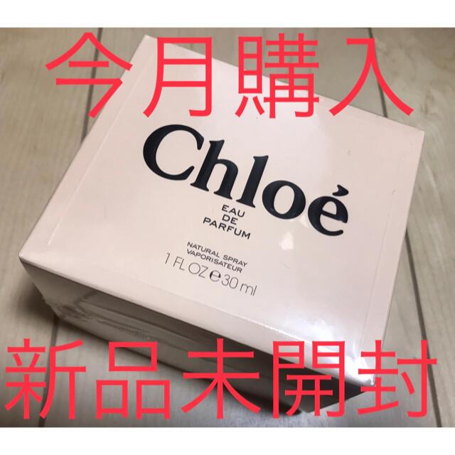 Chloe(クロエ)のクロエEDP 新品 未開封 クロエ Chloe 香水 30ml 今月購入 コスメ/美容の香水(その他)の商品写真
