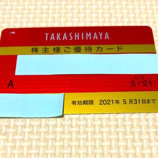 タカシマヤ(髙島屋)の高島屋 株主優待カード 有効期限 2021年5月31日まで 限度額無し (ショッピング)