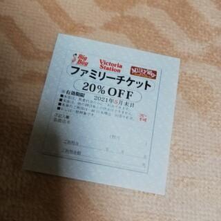ビッグボーイ ファミリーチケット 1枚 20%オフ クーポン(その他)