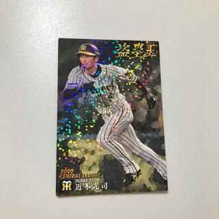 ハンシンタイガース(阪神タイガース)のプロ野球チップスカード 2021 近本(スポーツ選手)