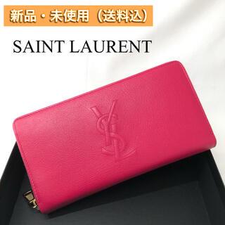 Saint Laurent - 【新品・本物】人気 SAINT LAURENT ラウンド 長財布 ピンク