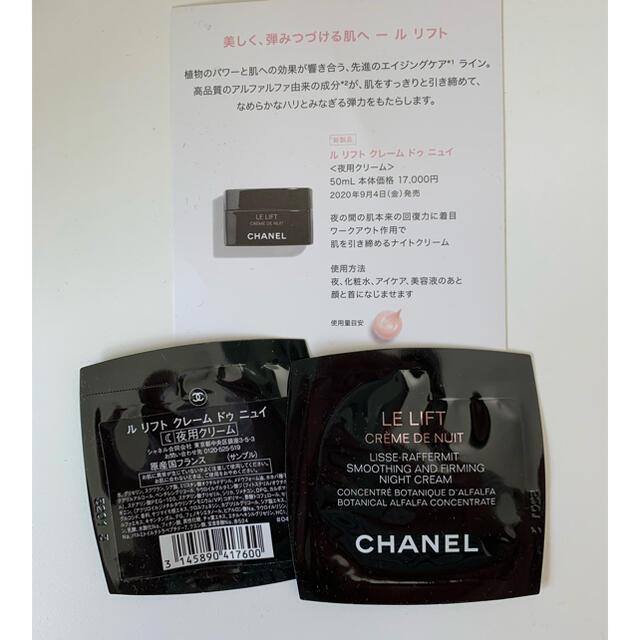 CHANEL(シャネル)のCHANEL スキンケアサンプル 6点 コスメ/美容のスキンケア/基礎化粧品(美容液)の商品写真