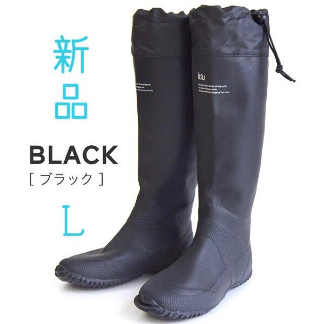 KiU(キウ)の新品|KiU レインブーツ L ブラック レディースの靴/シューズ(レインブーツ/長靴)の商品写真