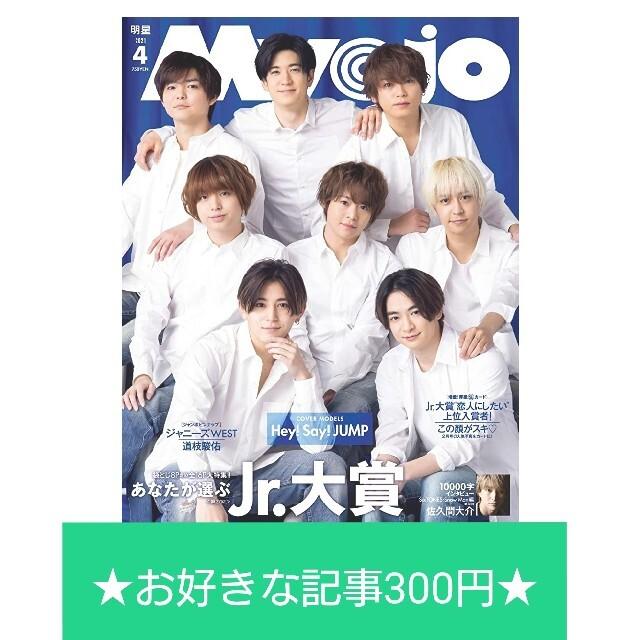 Myojo (ミョウジョウ) 2021年 04月号 エンタメ/ホビーの雑誌(アート/エンタメ/ホビー)の商品写真