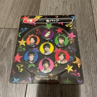 キスマイフットツー(Kis-My-Ft2)のキスマイ 缶バッチ(アイドルグッズ)