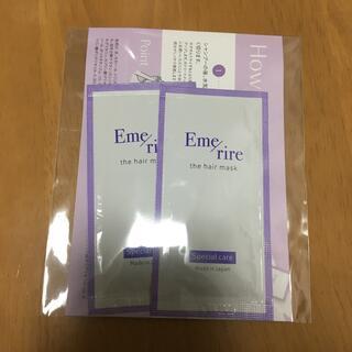 エメリル ヘアマスク サンプル(ヘアパック/ヘアマスク)