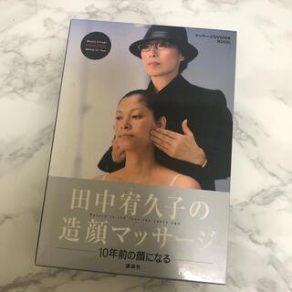 講談社 - 田中宥久子の造顔マッサ-ジ 10年前の顔になる リンパマッサージDVD