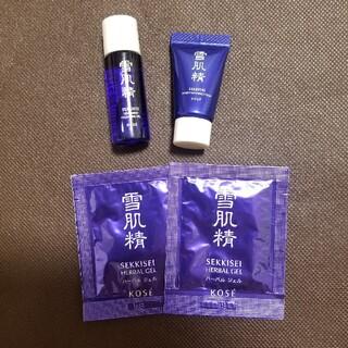セッキセイ(雪肌精)の雪肌精 サンプル 試供品(サンプル/トライアルキット)