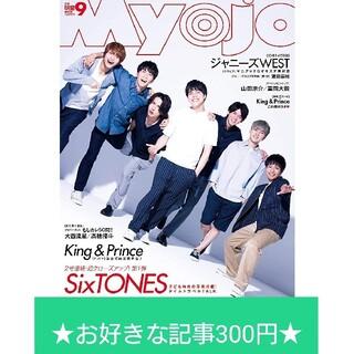 集英社 - Myojo (ミョウジョウ) 2019年 09月号