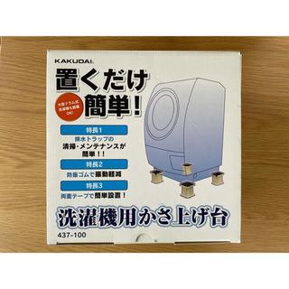 ✧新品未使用✧カクダイ 洗濯機かさあげ台 10cm(洗濯機)
