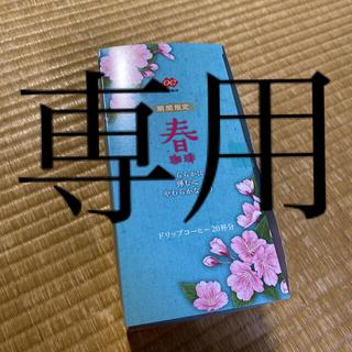 オガワコーヒー(小川珈琲)の小川珈琲「春珈琲 ドリップコーヒー」20杯分(コーヒー)