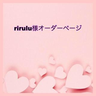 rirulu様専用(スマホストラップ/チャーム)