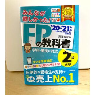 みんなが欲しかった!FPの教科書2級・AFP 2020-2021年版