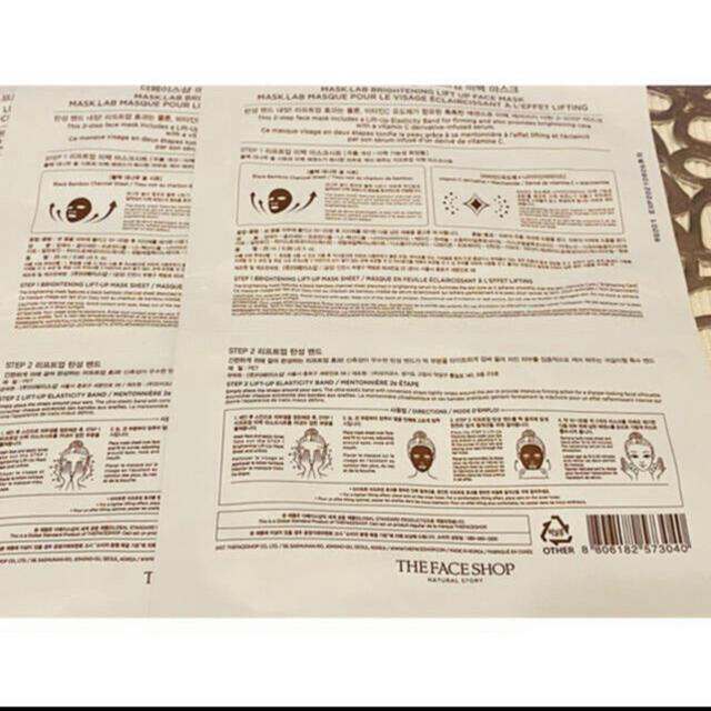 THE FACE SHOP(ザフェイスショップ)のTHE FACE SHOP マスクラボ リフトアップ ブライトニングマスク 3枚 コスメ/美容のスキンケア/基礎化粧品(パック/フェイスマスク)の商品写真