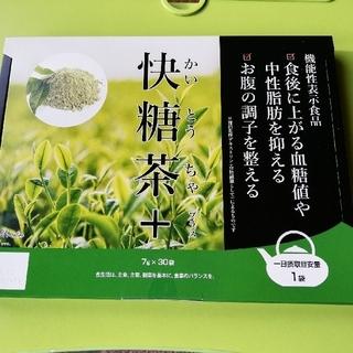 【新品未開封】快糖茶+(プラス)30包入 MBHオンライン 中性脂肪 内臓脂肪