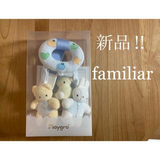 ファミリア(familiar)の新品 ファミリア ベビーカーマスコット familiar playgro(ベビーカー用アクセサリー)