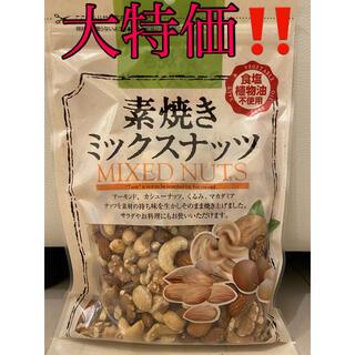 【大特価‼️】送料込み‼️ 素焼きミックスナッツ 4種類入り(豆腐/豆製品)
