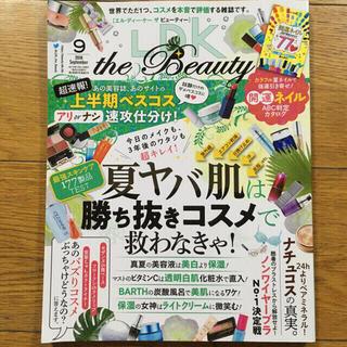 LDK the Beauty  エルディーケイザビューティー(美容)