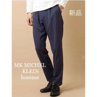 エムケーミッシェルクランオム(MK MICHEL KLEIN homme)の新品・未使用・タグ付*メンズ MK MICHEL KLEIN homme パンツ(その他)