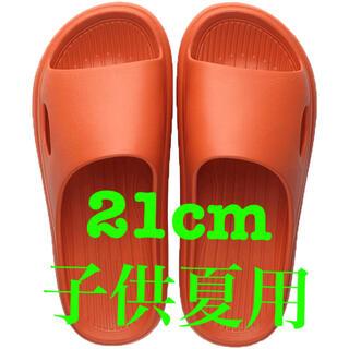 21cm 子供夏用スリッパ(スリッパ)