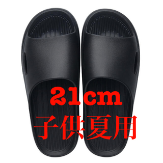 21cm子供夏用スリッパ 黒色(スリッパ)